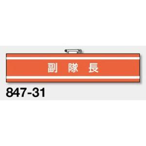 消防関係腕章『副隊長』 847-31 85×400mm ビニール二重で丈夫な作り!|genba-anzen