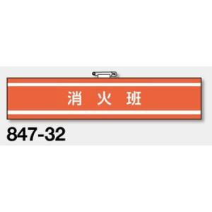 消防関係腕章『消火班』 847-32 85×400mm ビニール二重で丈夫な作り!|genba-anzen