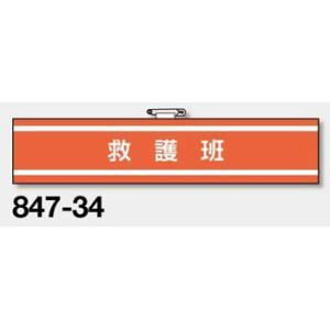 消防関係腕章『救護班』 847-34 85×400mm ビニール二重で丈夫な作り!|genba-anzen
