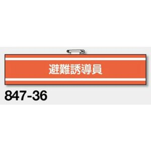 消防関係腕章『避難誘導員』 847-36 85×400mm ビニール二重で丈夫な作り!|genba-anzen