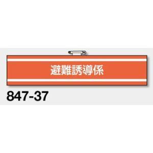 消防関係腕章『避難誘導係』 847-37 85×400mm ビニール二重で丈夫な作り!|genba-anzen