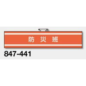 消防関係腕章『防災班』 847-441 85×400mm ビニール二重で丈夫な作り!|genba-anzen