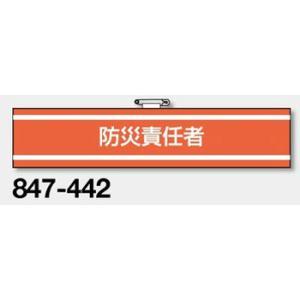 消防関係腕章『防災責任者』 847-442 85×400mm ビニール二重で丈夫な作り!|genba-anzen