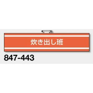 消防関係腕章『炊き出し班』 847-443 85×400mm ビニール二重で丈夫な作り!|genba-anzen