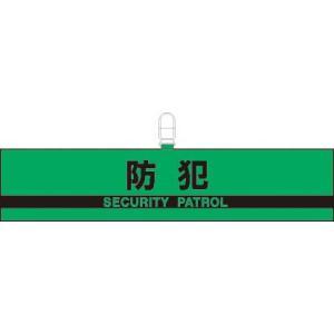 防犯用品 反射腕章 『防犯』|genba-anzen