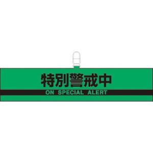 防犯用品 反射腕章 『特別警戒中』|genba-anzen