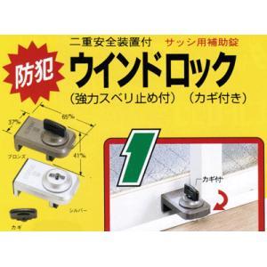 ウインドロック(カギ付) 強力スベリ止め付 サッシ用補助錠・二重安全装置付|genba-anzen