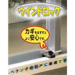 強力ウインドロック ジャンボカギ付 サッシ用補助錠・二重安全装置付|genba-anzen