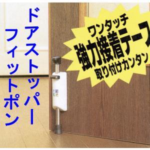 ドアストッパー フィットポン ダブルアクションストッパーでがっちり固定!!|genba-anzen