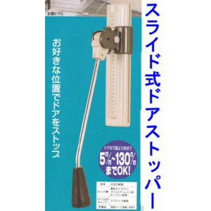 スライド式ドアストッパー お好きな位置でドアをストップ!!|genba-anzen
