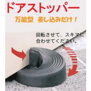 ドアストッパー 万能型スロープ式 キューバン式でドアーが強力ストップ。|genba-anzen