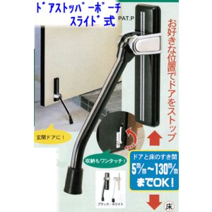 ドアストッパー ポーチスライド式 強力磁石ワンタッチ取付。お好きな位置でドアをストップ!|genba-anzen