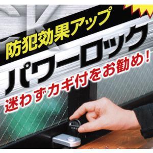 パワーロック(カギ付) サッシ用補助錠・二重安全装置付窓枠をロックし外部からの侵入を遮断!|genba-anzen