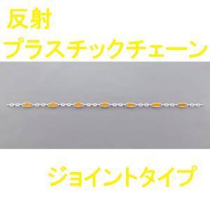 反射プラスチックチェーン870−66W(白チェーン/黄反射)サイズ:約1.6m材質:ABS樹脂チェーンが反射するので夜間の安全向上にどうぞ!。|genba-anzen