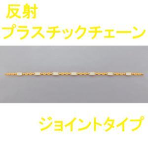 反射プラスチックチェーン870−66Y(黄チェーン/白反射)サイズ:約1.6m材質:ABS樹脂チェーンが反射するので夜間の安全向上にどうぞ!。|genba-anzen