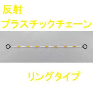 反射プラスチックチェーン870−67W(白チェーン/黄反射)サイズ:約1.9m(リング内径82φ)材質:ABS樹脂|genba-anzen