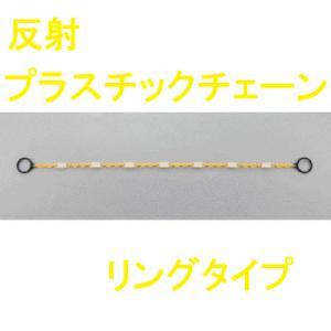反射プラスチックチェーン870−67Y(黄チェーン/白反射)サイズ:約1.9m(リング内径82φ)材質:ABS樹脂|genba-anzen
