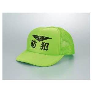 防犯用品 反射帽子 『防犯』|genba-anzen