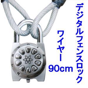 デジタルフェンスロック90 新機構ワンタッチボタン採用|genba-anzen