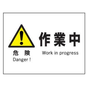 産業安全標識 F2危険作業中 225×300 genba-anzen