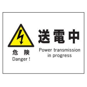 産業安全標識 F51危険送電中 225×300 genba-anzen