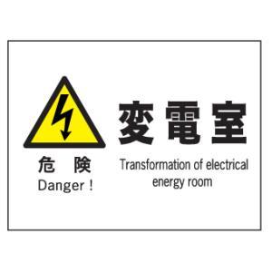 産業安全標識 F52危険変電室 225×300 genba-anzen