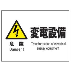 産業安全標識 F61(B)危険変電設備 225×300 genba-anzen