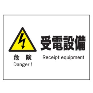 産業安全標識 F63危険受電設備 225×300 genba-anzen