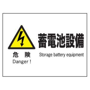 産業安全標識 F64危険蓄電池設備 225×300 genba-anzen