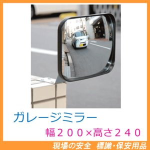 ガレージミラー GM-224 (角型・ビス止めタイプ) 幅:200mm 高さ:240mm 像大きさ(曲面R):320 質量:0.785kg|genba-anzen