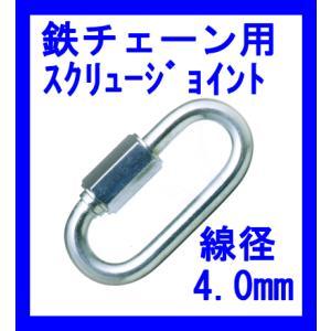 鉄チェーン用スクリュージョイントISJ40 線径4.0mm鉄チェーンの接続に最適です。|genba-anzen