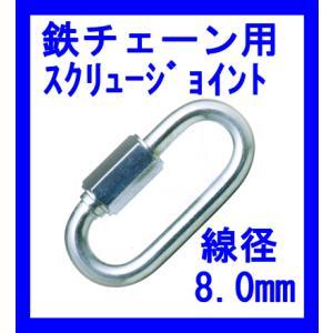 鉄チェーン用スクリュージョイントISJ80 線径8.0mm鉄チェーンの接続に最適です。|genba-anzen