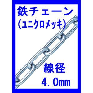 鉄チェーン IW40ー2(表面処理:ユニクロ) 線径4.0mm×2m最も代表的なチェーン。|genba-anzen