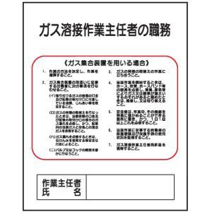 ガス溶接作業主任者の職務J10 500×400 genba-anzen