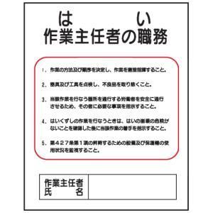 はい 作業主任者の職務J11 500×400 genba-anzen