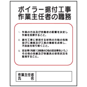 ボイラー据付工事作業主任者の職務J12 500×400 genba-anzen