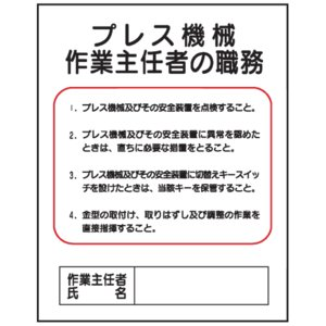 プレス機械作業主任者の職務J13 500×400 genba-anzen
