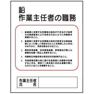 鉛 作業主任者の職務J17 500×400 genba-anzen