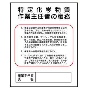 特定化学物質等作業主任者の職務J18 500×400 genba-anzen