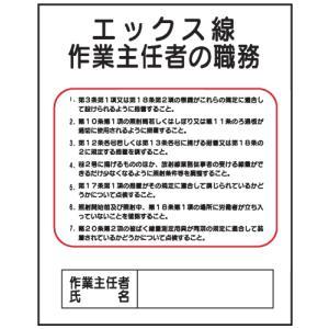 エックス線作業主任者の職務J19 500×400 genba-anzen