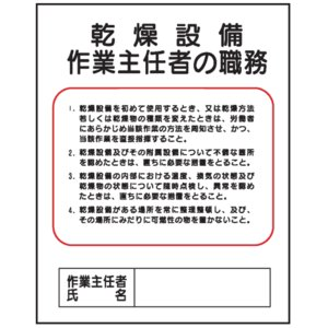 乾燥設備作業主任者の職務J8 500×400 genba-anzen