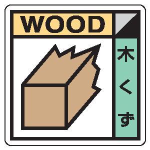 廃棄物分別標識用ステッカー KK-501木くず|genba-anzen