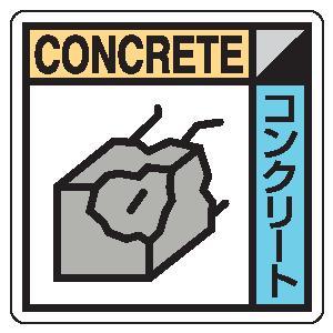 廃棄物分別標識用ステッカー KK-502コンクリート|genba-anzen