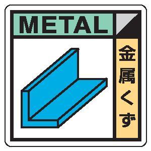 廃棄物分別標識用ステッカー KK-503金属くず|genba-anzen