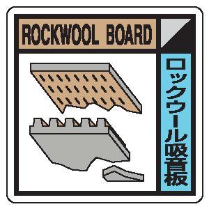 廃棄物分別標識用ステッカー KK-506ロックウール吸音板|genba-anzen