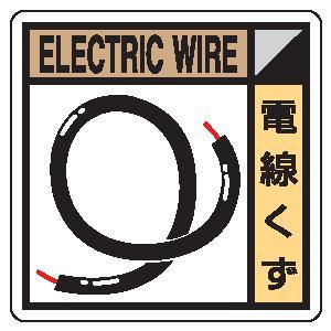 廃棄物分別標識用ステッカー KK-507電線くず|genba-anzen