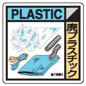 廃棄物分別標識用ステッカー KK-509廃プラスチック|genba-anzen