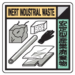 廃棄物分別標識用ステッカー KK-512安定型産業廃棄物|genba-anzen