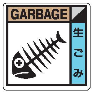 廃棄物分別標識用ステッカー KK-513生ゴミ|genba-anzen