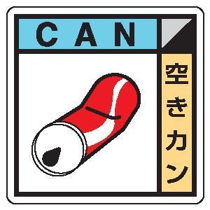 廃棄物分別標識用ステッカー KK-514空きカン|genba-anzen